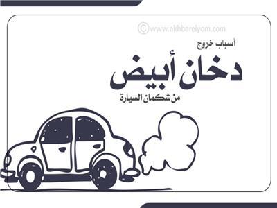 إنفوجراف | أسباب خروج دخان أبيض من شكمان السيارة
