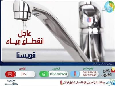 انقطاع المياه عن مدينة قويسنا