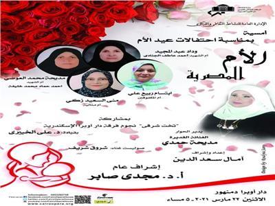 غداً.. أمسية ثقافية وفنية بعنوان (الأم المصرية) بدار أوبرا دمنهور احتفالا بعيد الأم