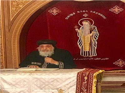 البابا تواضروس الثاني  بابا الاسكندرية وبطريرك الكرازة المرقسية