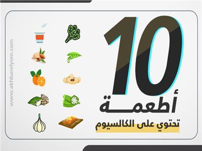 10 أطعمة تحتوي على الكالسيوم.. إنفوجراف