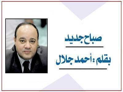 أحمد جـلال