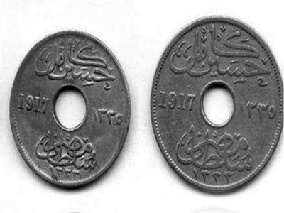 العملة المثقوبة ظهرت فى عهد السلطان حسين كامل