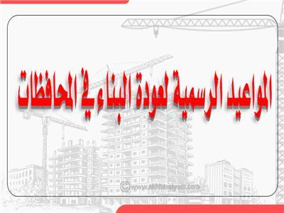 إنفوجراف  المواعيد الرسمية لعودة البناء في المحافظات