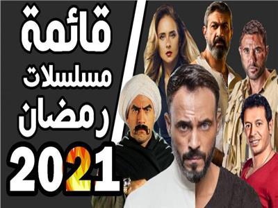 قائمة أجور النجوم في مسلسلات رمضان
