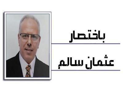 عثمان سالم