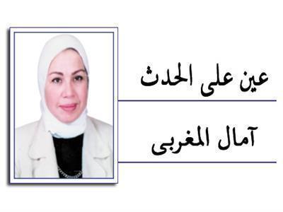 آمال المغربى