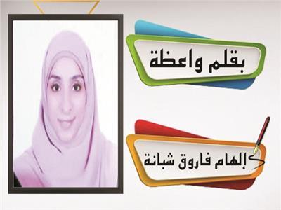 إلهام فاروق شبانة واعظة أزهرية
