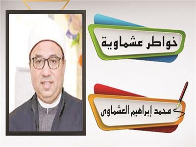 د. محمد إبراهيم العشماوى