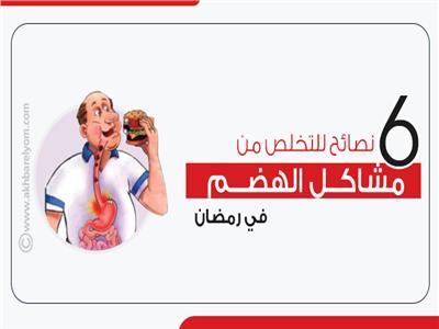 مشاكل الهضم