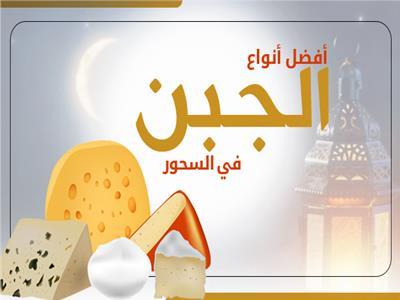 إنفوجراف | أفضل أنواع الجبن في السحور