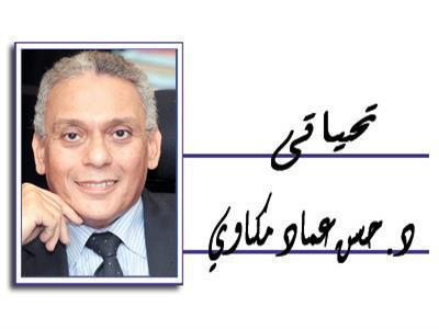 د. حسن عماد مكاوى
