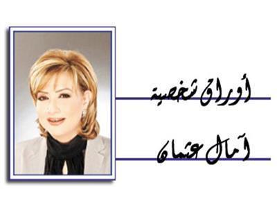 آمال عثمان