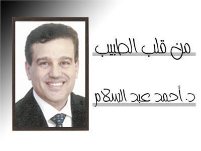 د. أحمد عبدالسلام