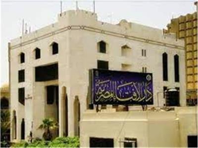 دار لاافتاء المصرية