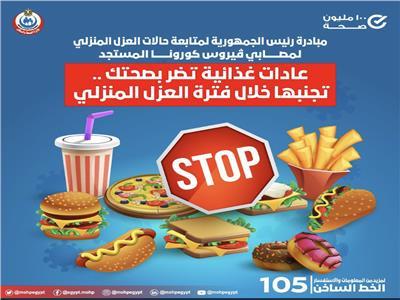 العادات الغذائية ضارة
