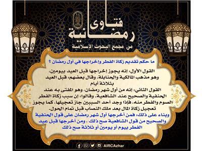 ما حكم تقديم زكاة الفطر وإخراجها في أول رمضان