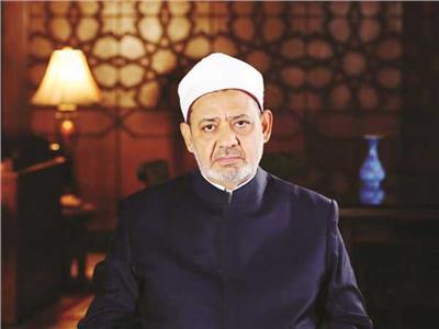 فضيلة الإمام الأكبر أ.د أحمد الطيب شيخ الأزهر