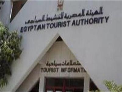 الهيئة المصرية العامة للتنشيط السياحي