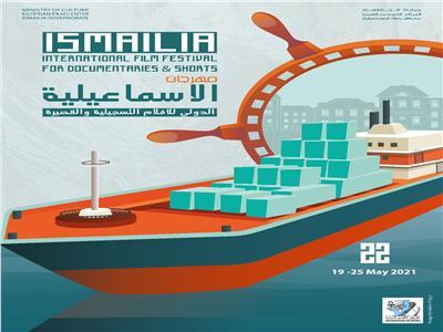 صورة من شعار المهرجان