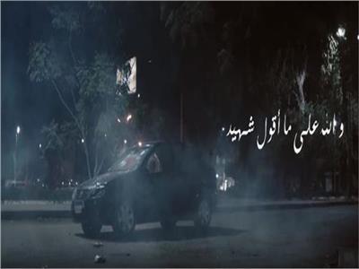 """مشهد استشهاد المقدم محمد مبروك في """"الاختيار 2"""""""