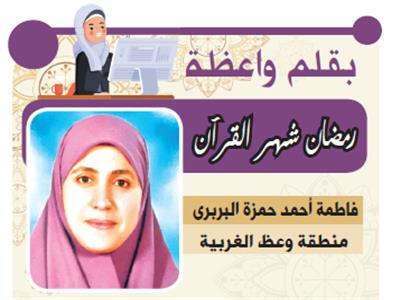 فاطمة أحمد حمزة البربرى منطقة وعظ الغربية