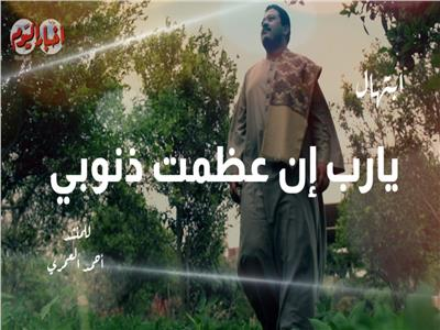 """ابتهال """" يارب إن عظمت ذنوبي """" مع المنشد أحمد العمري"""