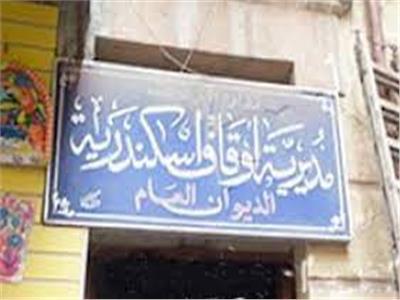 مديرية اوقاف الاسكندرية