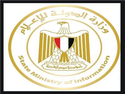 وزارة الدولة للإعلام
