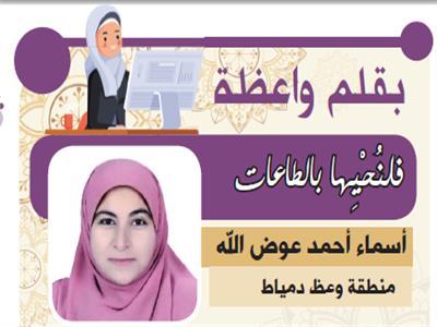 أسماء أحمد عوض الله منطقة وعظ دمياط
