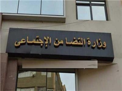 وزارة التضامن الإجتماعي