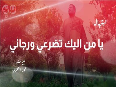 المنشد أحمد العمري