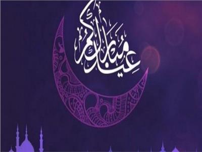 أجمل كلمات تهنئة عيد الفطر المبارك