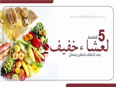 إنفوجراف  أفضل 5 أطعمة لعشاء خفيف بعد انتهاء شهر رمضان