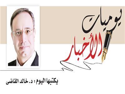 د. خالد القاضى