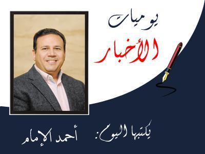 أحمد الإمام