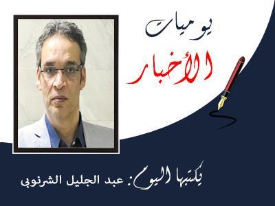 عبد الجليل الشرنوبى