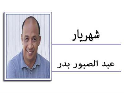 بقلم: عبد الصبور بدر