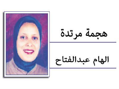 إلهام عبدالفتاح