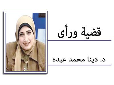 د. دينا محمد عبده