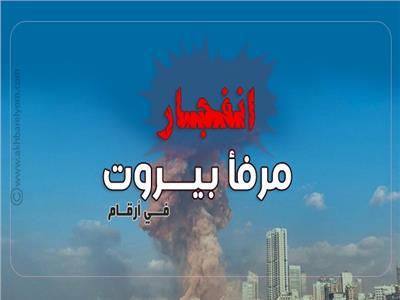 إنفوجراف  انفجار مرفأ بيروت في أرقام