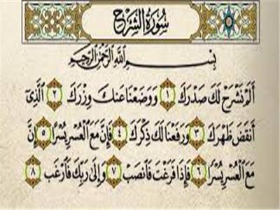 فضل قراءة سورة الشرح فى ليلة الجمعة