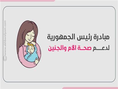 صحة الأم والجنين