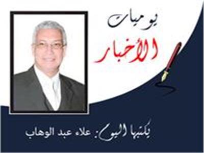 علاء عبد الوهاب