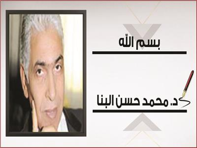 د.محمد حسن البنا