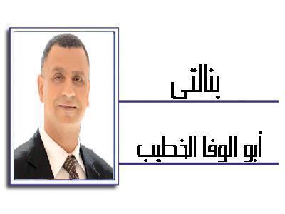 أبو الوفا الخطيب