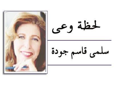 سلمى قاسم جودة