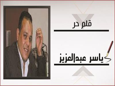 ياسر عبد العزيز