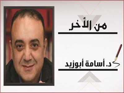 د. أســامة أبــو زيــد