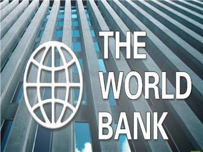 البنك الدولي- أرشيفية
